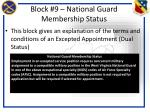 block 9 national guard membership status