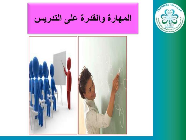 المهارة والقدرة على التدريس