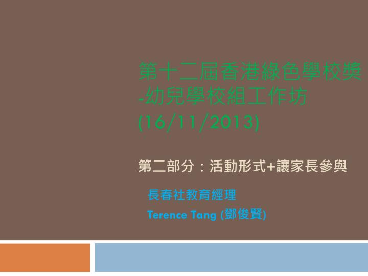 第十二屆香港綠色學校奬