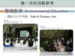 environmental education1