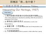 freeman tilden interpreting our heritage 1957