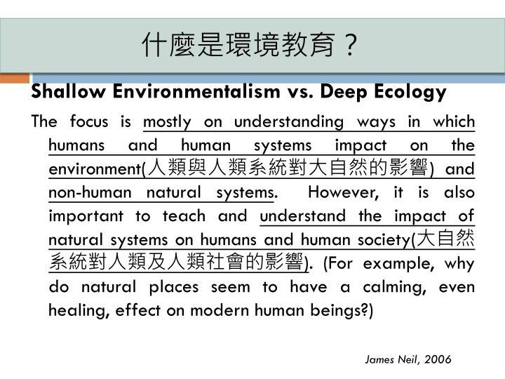 什麼是環境教育?
