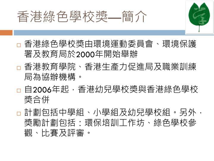 香港綠色學校獎