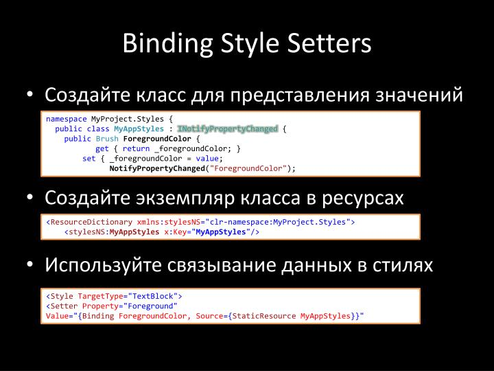 Binding Style Setters