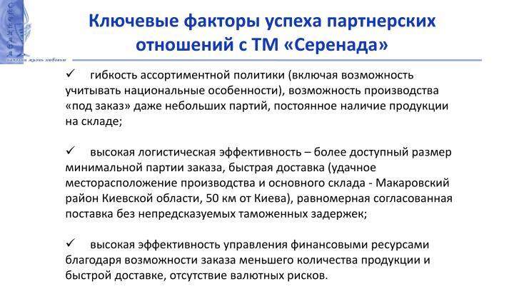 Ключевые факторы успеха партнерских отношений с ТМ «Серенада»
