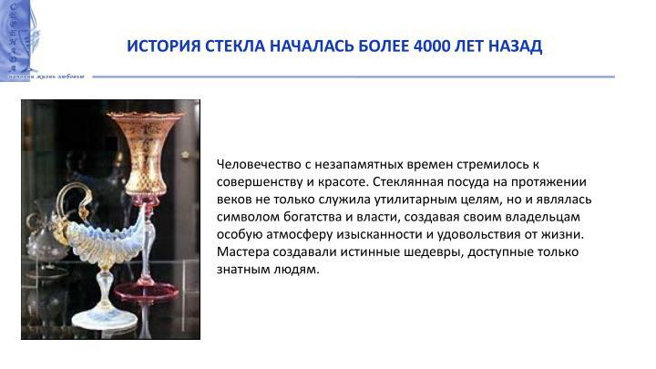 ИСТОРИЯ СТЕКЛА НАЧАЛАСЬ БОЛЕЕ 4000 ЛЕТ НАЗАД