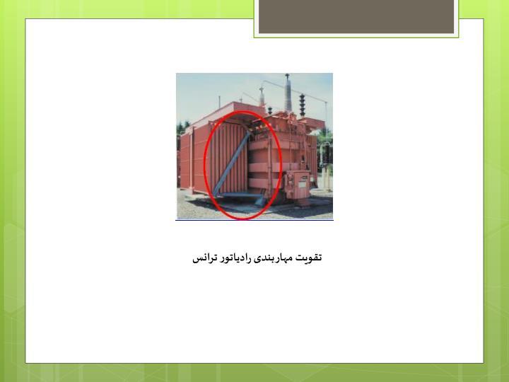 تقویت مهار بندی رادیاتور ترانس