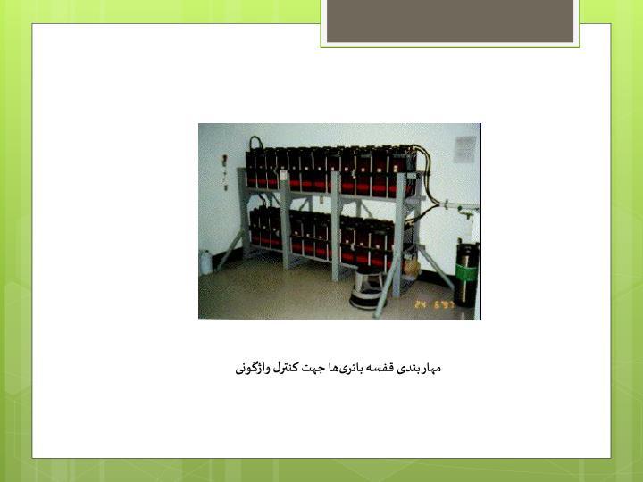 مهار بندی قفسه باتریها جهت کنترل واژگونی