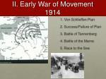 ii early war of movement 1914