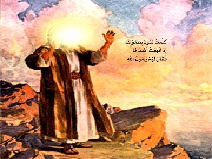 کَذَّبَتْ ثَمُودُ بِطَغْوَاهَا