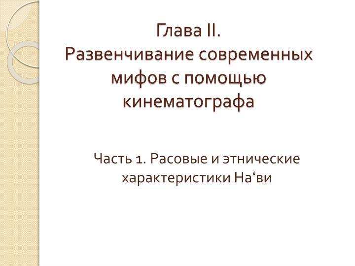 Глава II.
