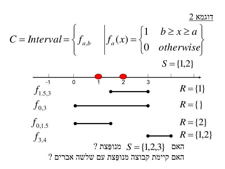 דוגמא 2
