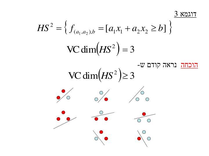 דוגמא 3