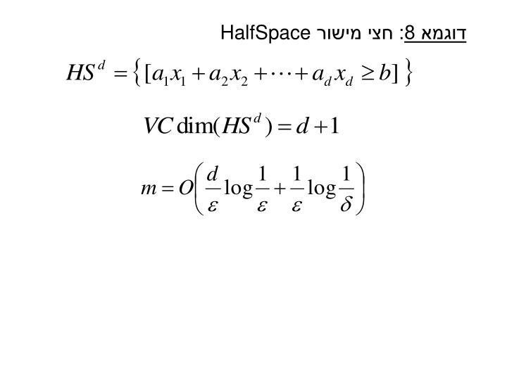 דוגמא 8