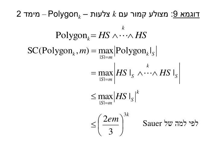 דוגמא 9