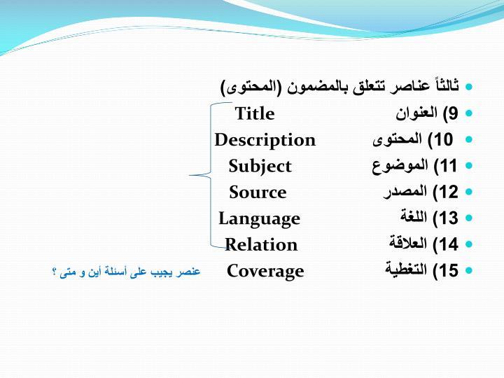 ثالثاً عناصر تتعلق بالمضمون (المحتوى)
