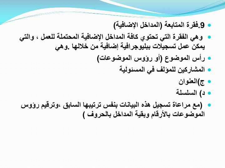 9.فقرة المتابعة (المداخل الإضافية)
