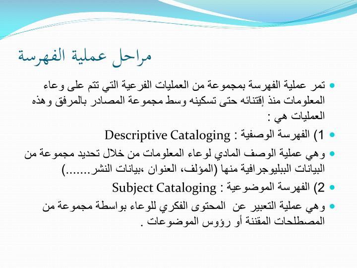 مراحل عملية الفهرسة
