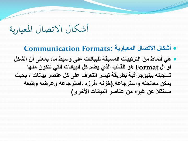 أشكال الاتصال المعيارية