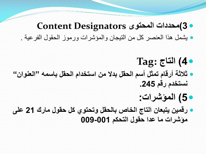 3)محددات المحتوى