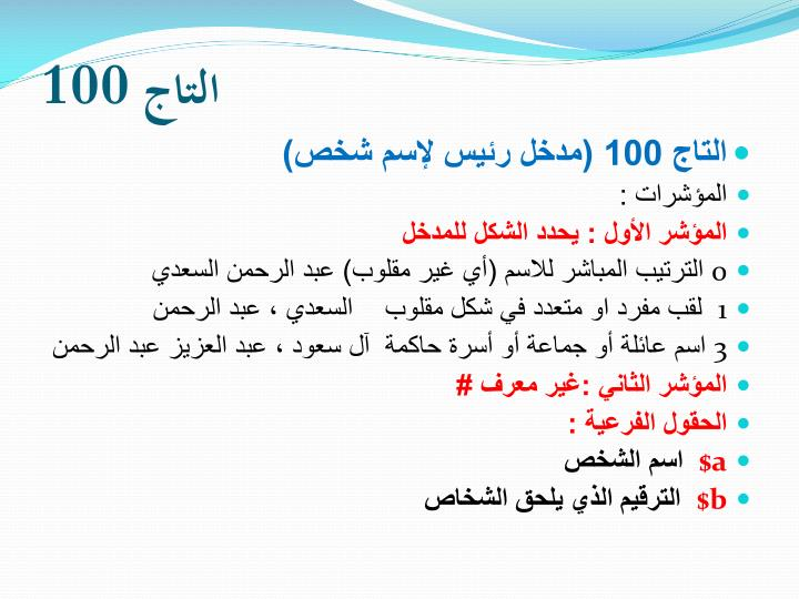 التاج 100