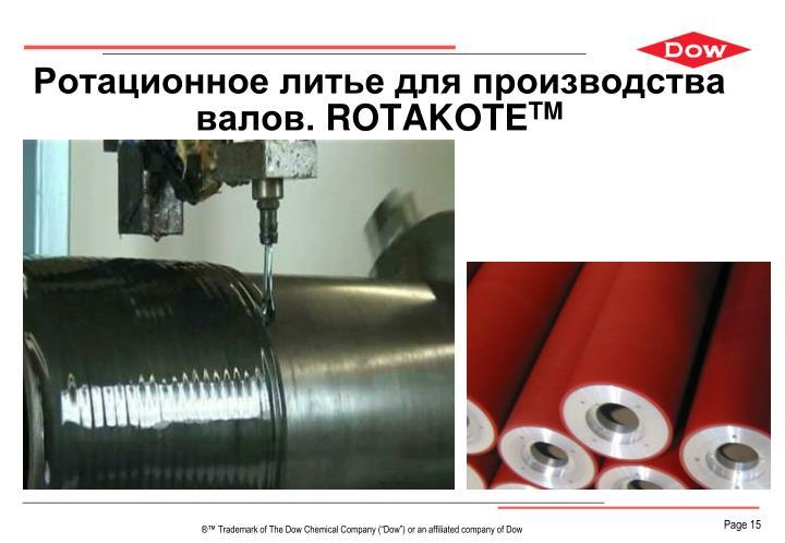 Ротационное литье для производства валов.