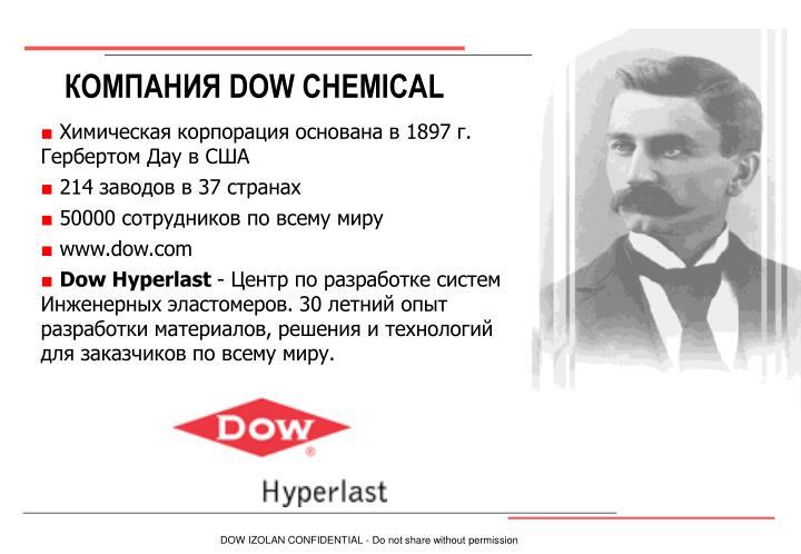 Химическая корпорация основана