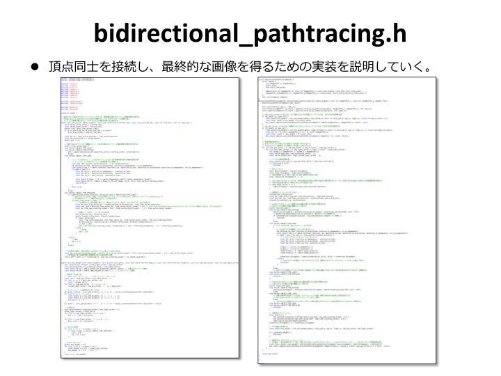 bidirectional_pathtracing.h