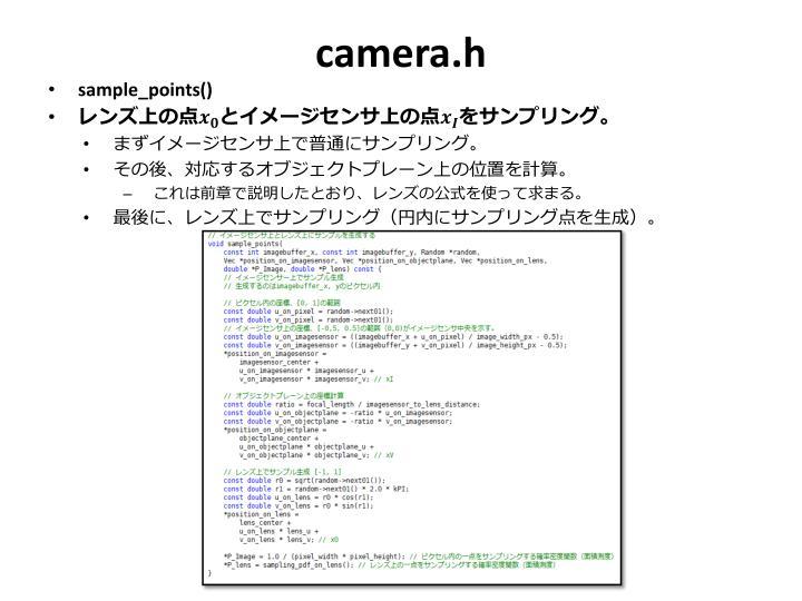 camera.h