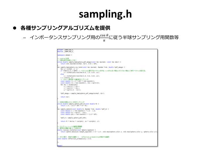 sampling.h