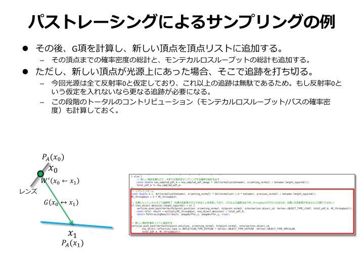 パストレーシングによるサンプリングの例