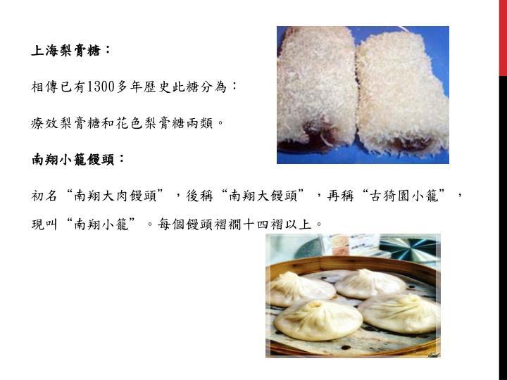 上海梨膏糖: