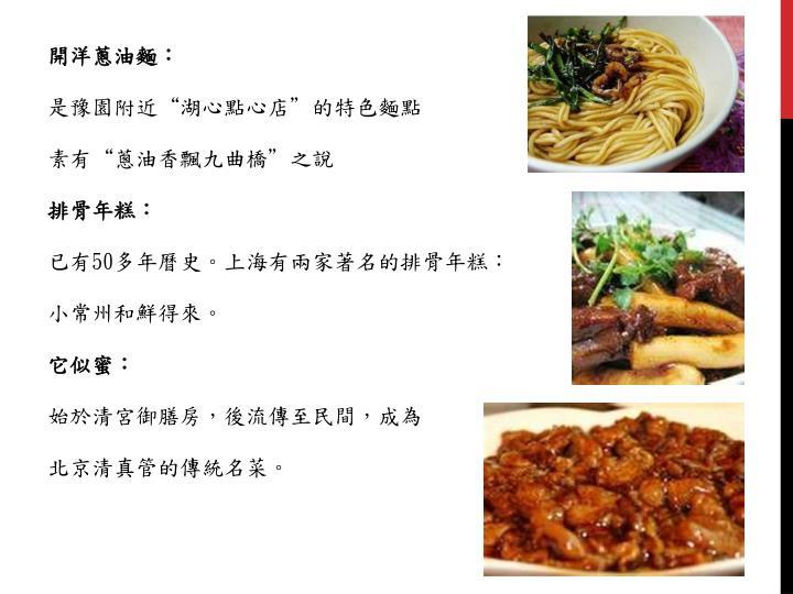 開洋蔥油麵: