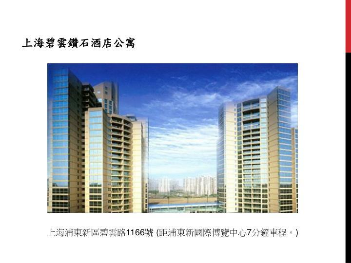 上海碧雲鑽石酒店公寓