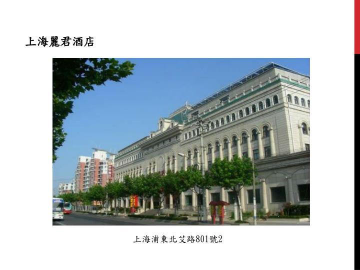 上海麗君酒店
