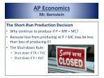 ap economics mr bernstein5