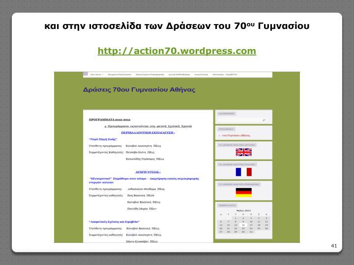 και στην ιστοσελίδα των Δράσεων του 70