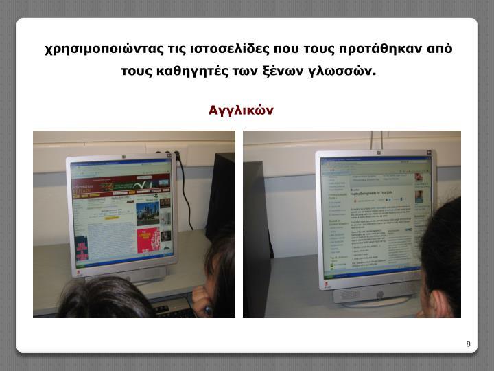 χρησιμοποιώντας τις ιστοσελίδες που τους προτάθηκαν από τους καθηγητές των ξένων γλωσσών.