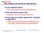 sidetrack why analyze only dominant operations