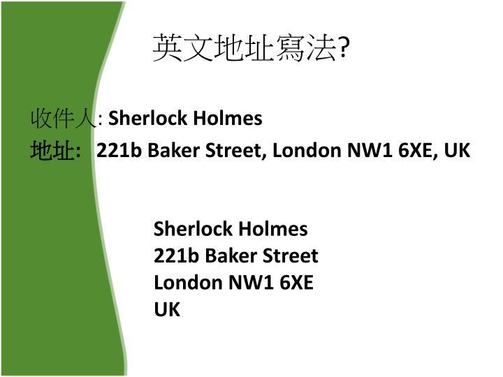 英文地址寫法