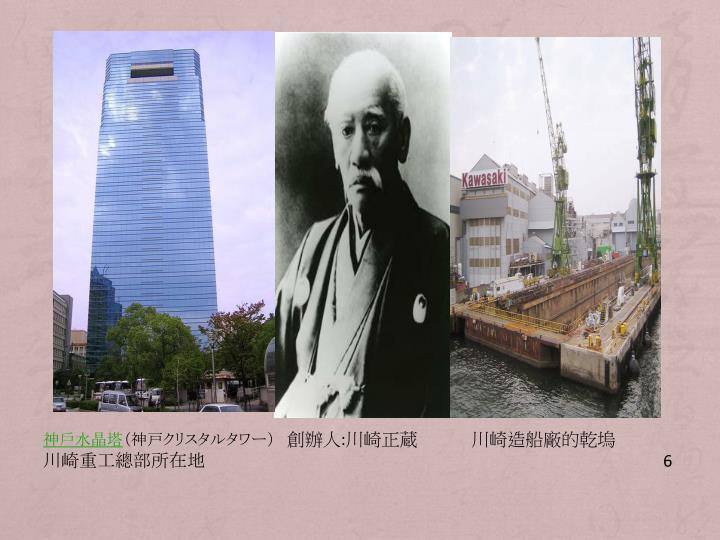 神戶水晶塔