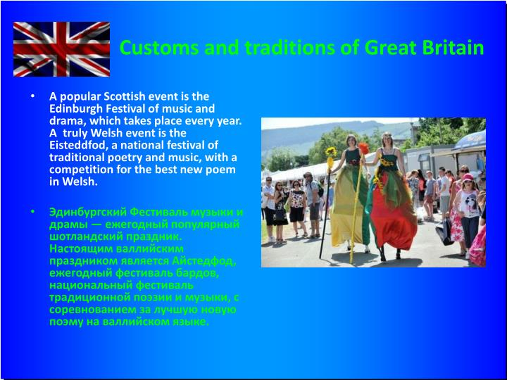 customs and traditions of great britain essay