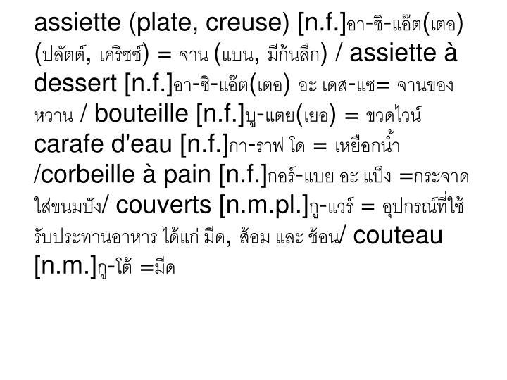 assiette (plate, creuse) [n.f.]