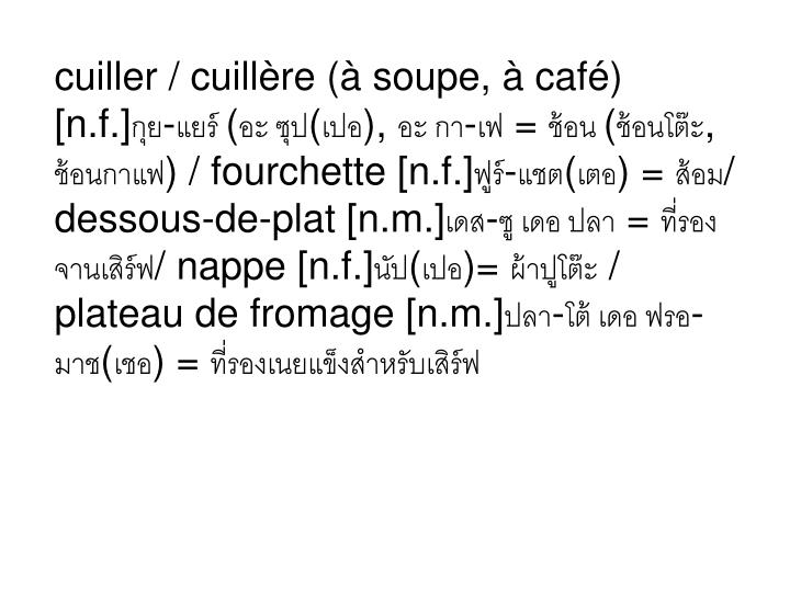 cuiller / cuillère (à soupe, à café) [n.f.]