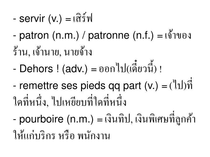 - servir (v.) =