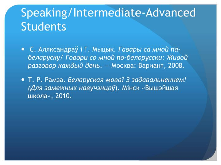 Textbooks for Russian-Speaking/Intermediate-Advanced Students