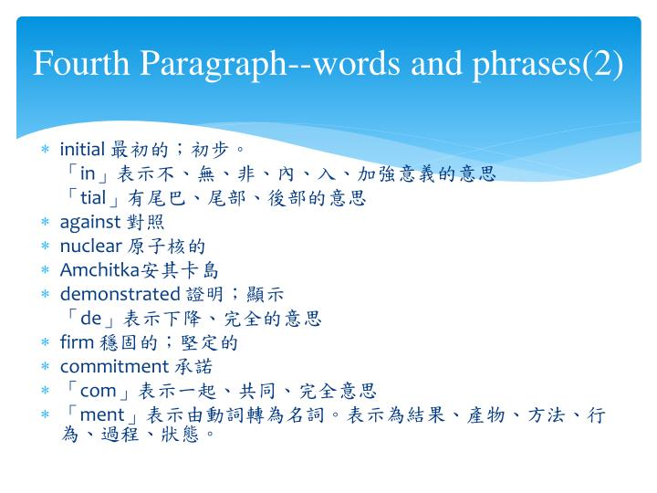 Fourth Paragraph--words and phrases(2)