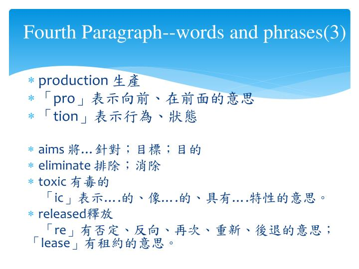 Fourth Paragraph--words and phrases(3)