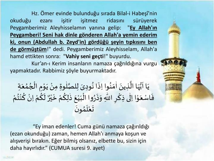 Hz. Ömer evinde bulunduğu sırada Bilal-i Habeşî'nin okuduğu ezanı işitir işitmez