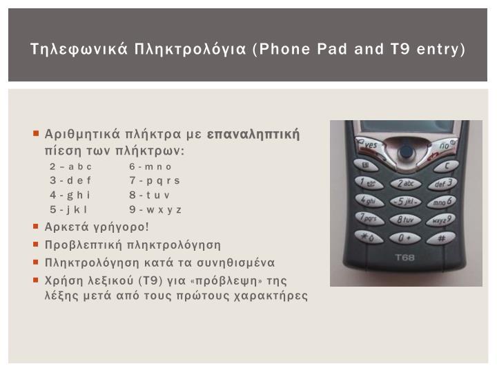 Τηλεφωνικά Πληκτρολόγια (